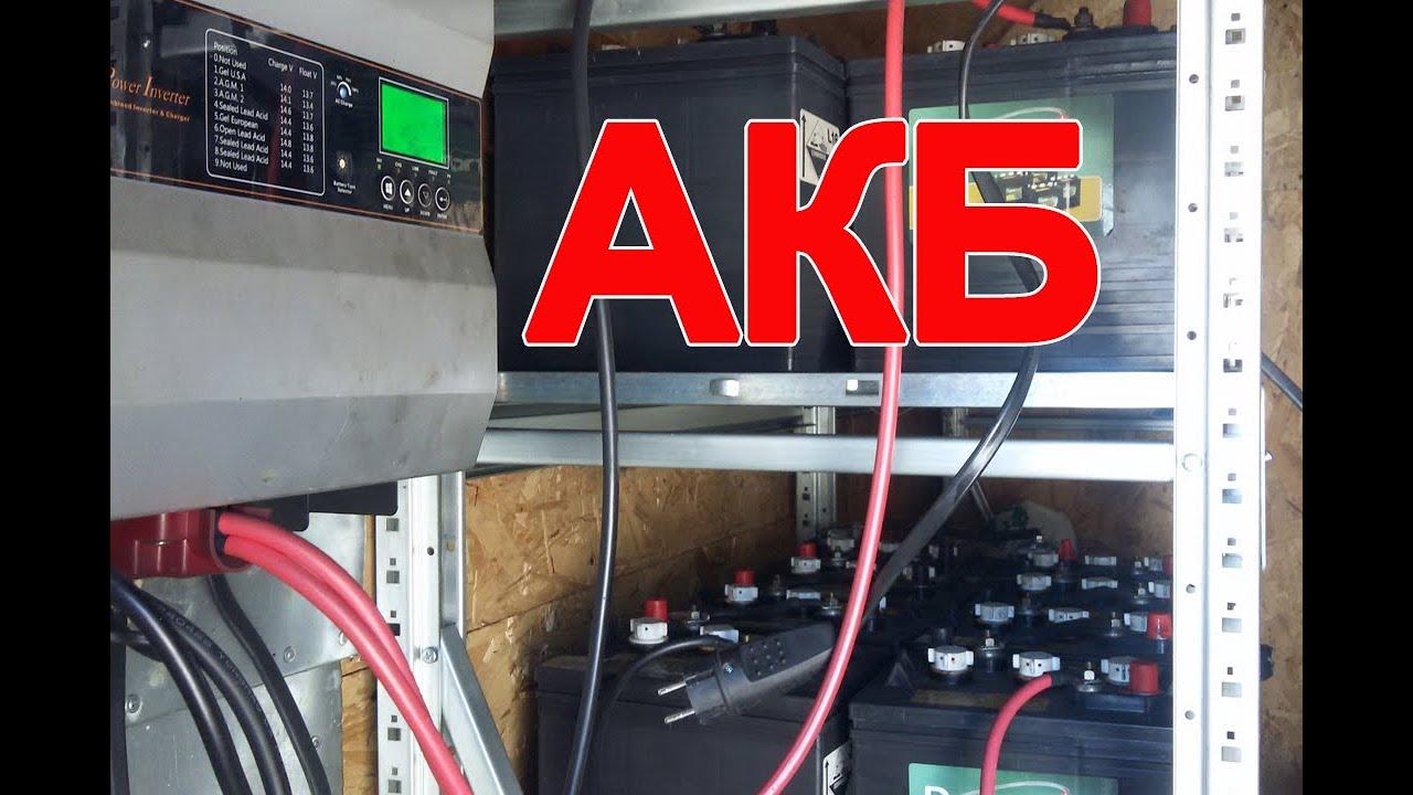 АКБ - с чего начинается альтернативная энергетика (алт-э 2 из ...)