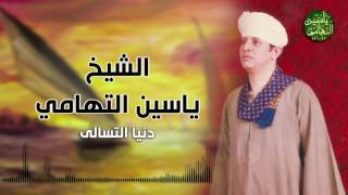الشيخ ياسين التهامي دنيا التسالي