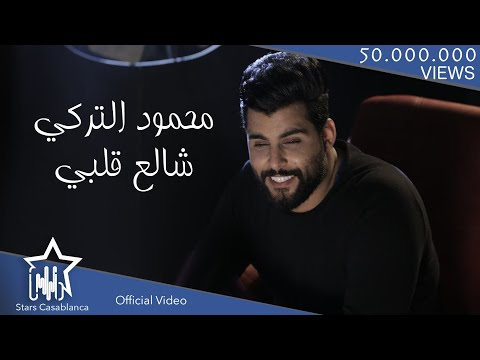 محمود التركي - شالع قلبي | Mahmood Alturky - Shal3 Qalby (Exclusive) | 2018 #1