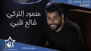 محمود التركي - شالع قلبي | Mahmood Alturky - Shal3 Qalby (Exclusive) | 2018
