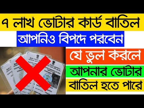 7 Lakh VOTER CARD Will Banned In India । Don't Do This If You Want To Sa...