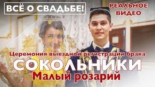 Темур и Парвина. Выездная регистрация брака в Сокольниках. Малый розарий. Parvina and Temur.