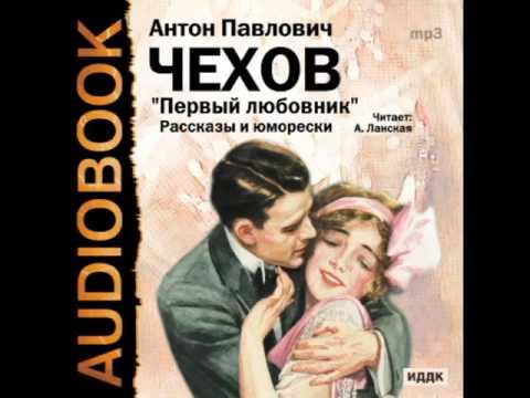 """2001038 17 Аудиокнига. Чехов А.П. """"День за городом"""""""