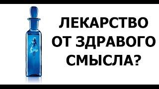 Лекарство от здоровья [МНЕНИЕ]