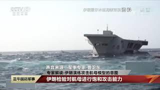 [正午国防军事]专家解读:伊朗演练攻击航母模型的意图 伊朗应对美军事威胁 展示不屈服态度|军迷天下 - YouTube