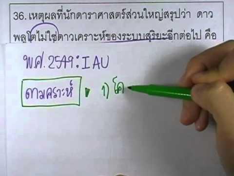 ข้อสอบO-NET ป.6 ปี2552 : วิทย์ ข้อ36