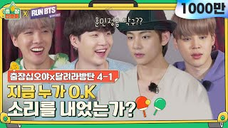🧳💜4-1 BTS has faltered?! Hunminjeongeum game full with English! | 🧳The Game CaterersX💜Run BTS
