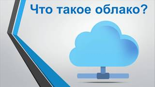 Что такое облако?