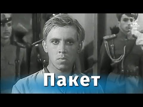 Пакет (комедия, реж. Владимир Назаров, 1965 г.)