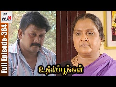 Uthiripookkal Tamil Serial | Episode 384 | Sun TV Serial | Chetan | Manasa | Home Movie Makers