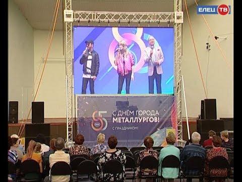 Елец вместе с Липецком отметил День металлурга
