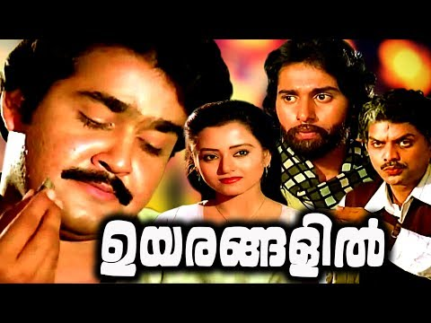 Mohanlal Malayalam Full Movie Old Hits # Uyarangalil Malayalam Full Movie # Malayalam Full Movie