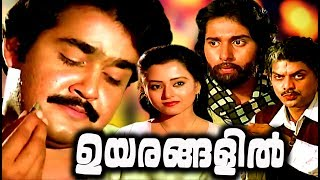 Mohanlal Malayalam Full Movie Old Hits # Uyarangalil Malayalam Full Movie # Malayalam Full Movie