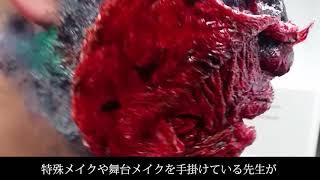 特殊メイク・ゾンビメイク~専門学校穴吹ビューティカレッジ~ thumbnail