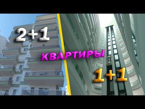 ДВЕ КВАРТИРЫ 2+1 И 1+1 В МАХМУТЛАРЕ | ТУРЦИЯ ОКТЯБРЬ 2019
