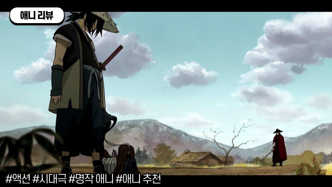 [애니리뷰] 최강의 무사VS최강의 자객