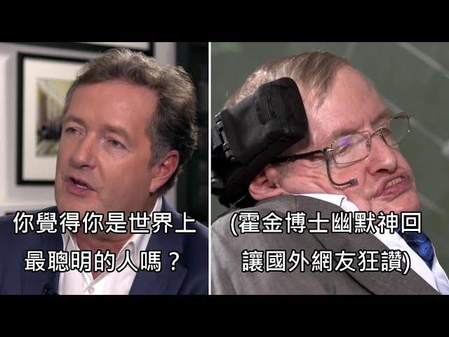 被問「你是不是全世界最聰明的人」,霍金博士的神回讓國外網友狂讚 (中文字幕)