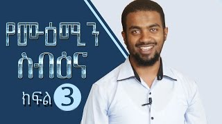 """Yemuemin Seb'ena"" (Part 3) ᴴᴰ   by Dr. Semhar Tekle  #ethioDAAWA"
