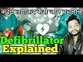 How Works Defibrillator In Hindi | Why Shock to Patient in Hindi