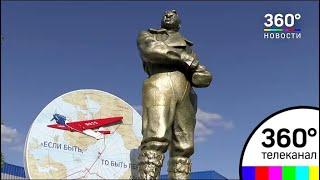 Памятник герою советского союза Валерию Чкалову отреставрировали в Одинцовском районе