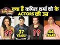 The Kapil Sharma Show के Actors की REAL AGE   Kapil Sharma, Krushna Abhishek, Sumona, Kiku Sharda