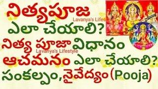 నిత్య పూజా విధానం|Nitya Pooja Vidhanam in Telugu|Nityapuja(Daily Pooja)Vidhi Telugu|#Pooja Vidhanam