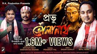 PROBHU BHOLANATH (প্ৰভু ভোলানাথ) || SIDDHARTHA SHARMA(KK) | DIPJYOTI KEOT(MOHAN) | RUPAM KAKATI