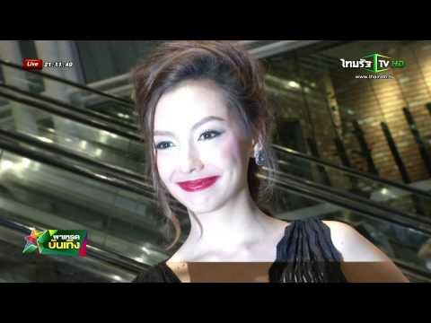 จับตา คาริสา กิ๊ก เป้ อารักษ์  | 26-07-58 | ไทยรัฐนิวส์โชว์ | ThairathTV