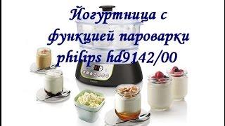 Йогуртница с функцией пароварки PHILIPS