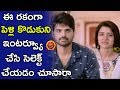 Chitra Shukla Family Interviews Sree Vishnu || Latest Telugu Movie Scenes || Maa Abbayi