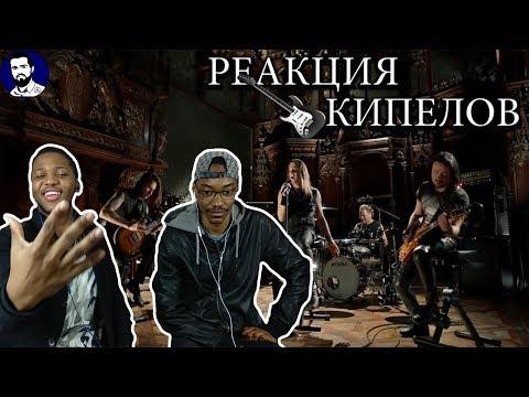 ИНОСТРАНЦЫ СМОТРЯТ ЖАЖДА НЕВОЗМОЖНОГО /  КИПЕЛОВ / Русский рок / N I F / РЕАКЦИЯ