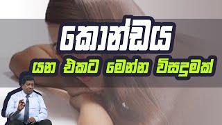 කොන්ඩය යන එකට මෙන්න විසදුමක් | Piyum Vila | 04 - 08 -2020 | Siyatha TV Thumbnail