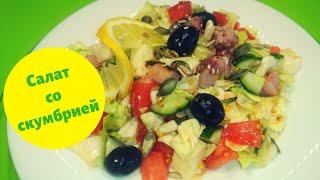 Салат овощной со скумбрией / Vegetable Salad with Mackerel