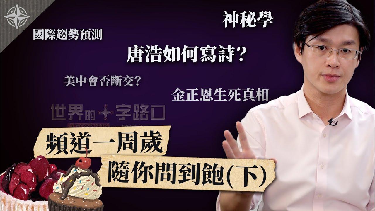 【一周年QA(下)】國際趨勢預測;唐浩如何寫詩?美中會否斷交?台灣政客誰染紅?中國手機=監聽器?金正恩生死真相(2020.7.13)|世界的十字路口 唐浩