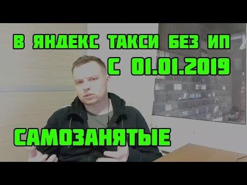 Самозанятые в Яндекс такси без ИП С 01.01.2019
