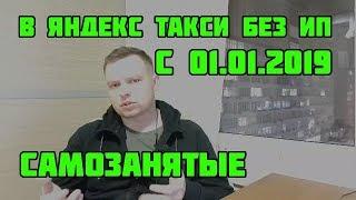 Работа в #Яндекс #такси.  День 2-й и последний/StasOnOff