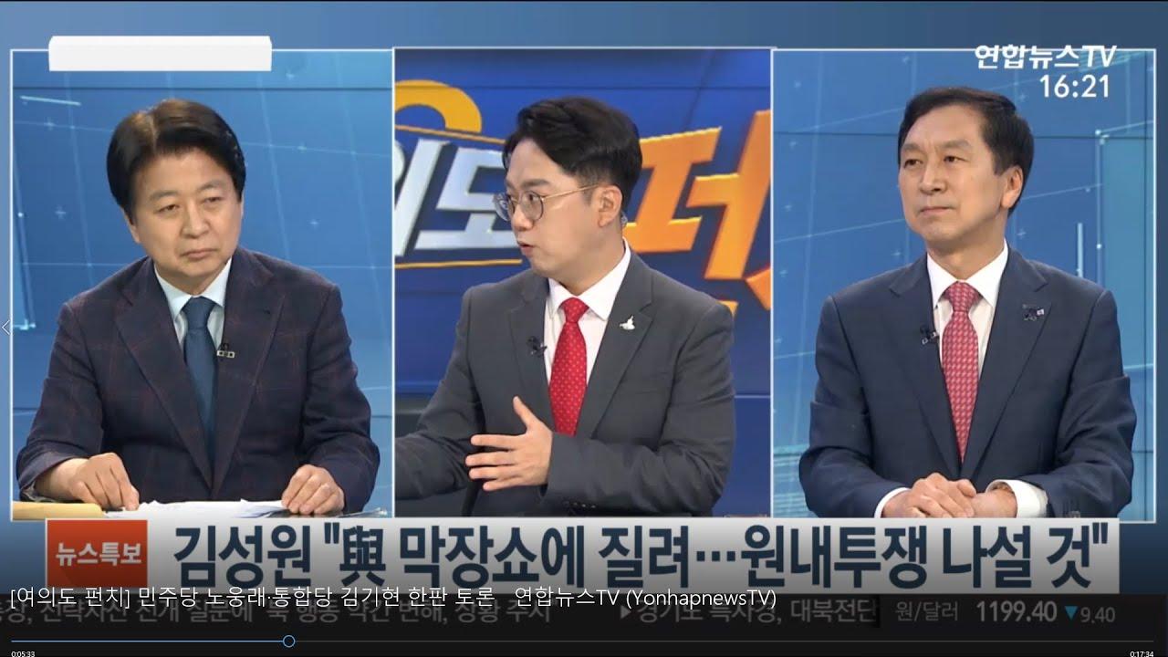 [여의도펀치] 민주당 노웅래·통합당 김기현 한판 토론   연합뉴스TV