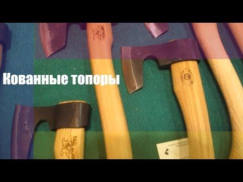 ✨toptopor.ru🙋Кованные топоры для рубки мяса.Топоры компании Сибирский Булат. Колуны для колки дров.
