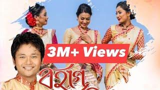 Bohag Ahil Assamese Song Download & Lyrics