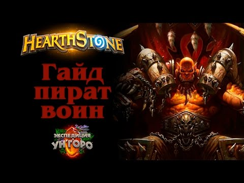 HearthZone - фан-проект по Hearthstone: Heroes of Warcraft