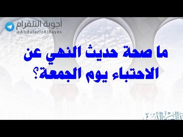 ما صحة حديث النهي عن الاحتباء يوم الجمعة؟د. عبدالعزيز الريس