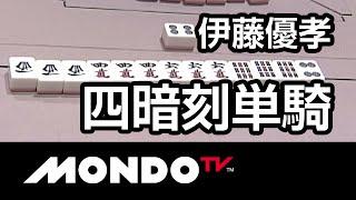 [麻雀-役満]伊藤優孝の四暗刻単騎-第3回モンド21杯