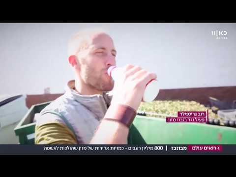 רק בישראל: למה אנחנו זורקים מזון בשווי 20 מיליארד שקל?