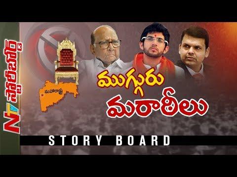 Special Story On Maharasthra Politics | BJP vs Shiv Sena Fight | Story Board | NTV