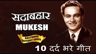Greatest Hits Of Mukesh मुकेश के 10 दर्द भरे गाने Ehsaas E Gham ग़म का एहसास