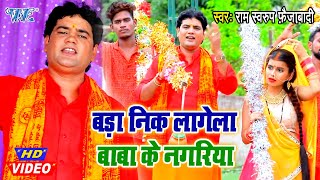 #Video- बड़ा निक लागेला बाबा के नगरिया I #Ram Swaroop Faizabadi I 2020 Bhojpuri Bolbam Superhit Song