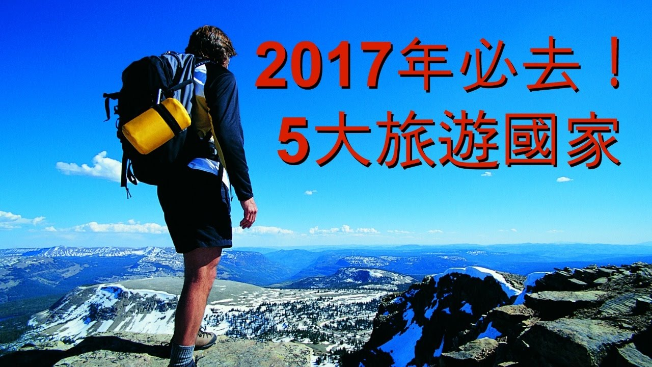 嚴選2017年最佳旅遊地點!你準備好了嗎? - YouTube