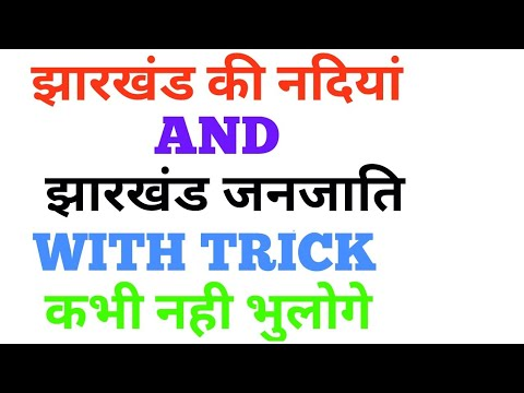 JHARKHAND RIVER IN DETAIL WITH TRICK!!! JHRKHAND GK FOR JSSC AND JPSC !!!