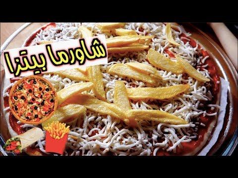 شاورما بيتزا  | ألذ شاورما ممكن تذوقوها | وصفات رمضان