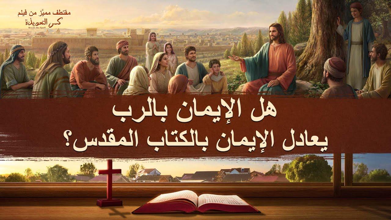 فيلم مسيحي   كسر التعويذة   مقطع 4: هل الإيمان بالرب يعادل الإيمان بالكتاب المقدس؟